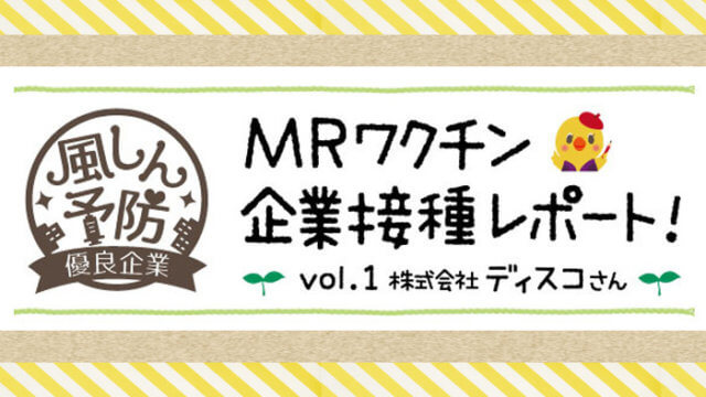 MRワクチン 企業接種レポートvol.1
