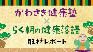 「かわさき健康塾×らく朝の健康落語」取材レポート