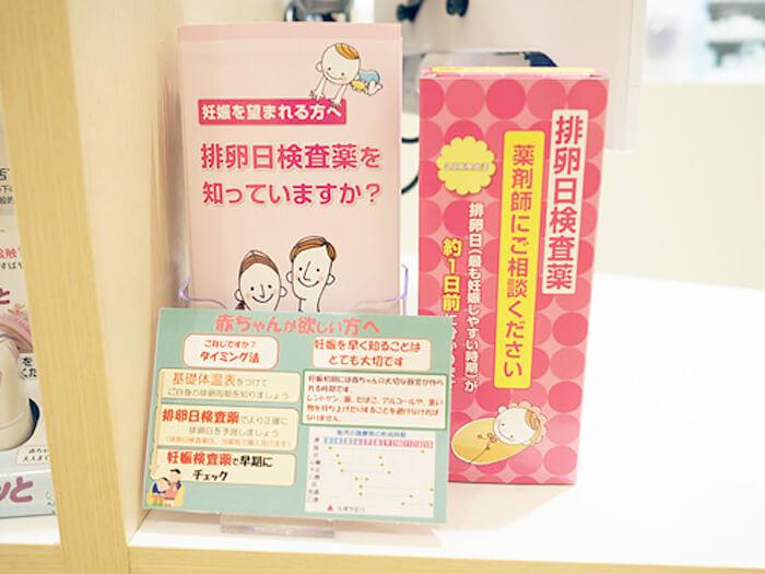 排卵日検査薬