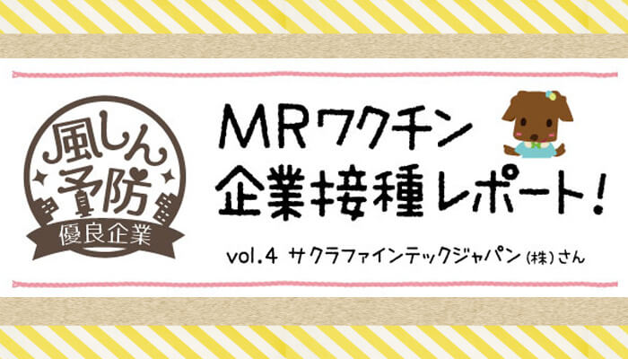 MRワクチン 企業接種レポートvol.3