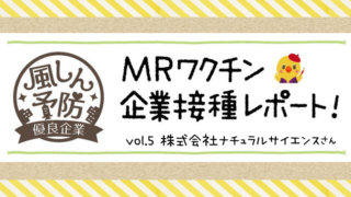 MRワクチン 企業接種レポート vol.5