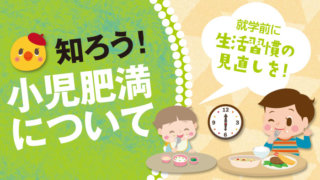 知ろう!小児肥満について〜就学前に生活習慣を見直しを!