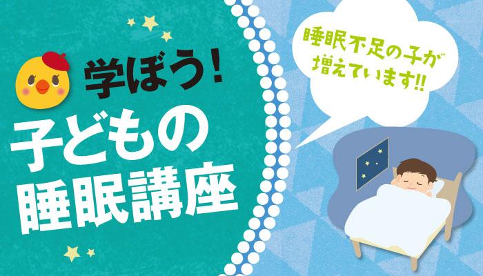 学ぼう!子どもの睡眠講座〜睡眠不足の子が増えています!!