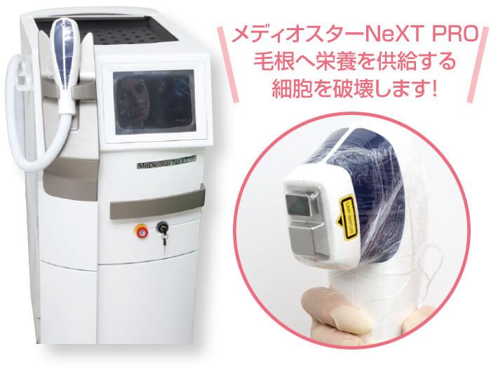 「メディオスター NeXT PRO」は、毛根へ栄養を補給する細胞を破壊します!