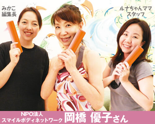 NPO法人スマイルボディネットワーク 岡橋 優子さん