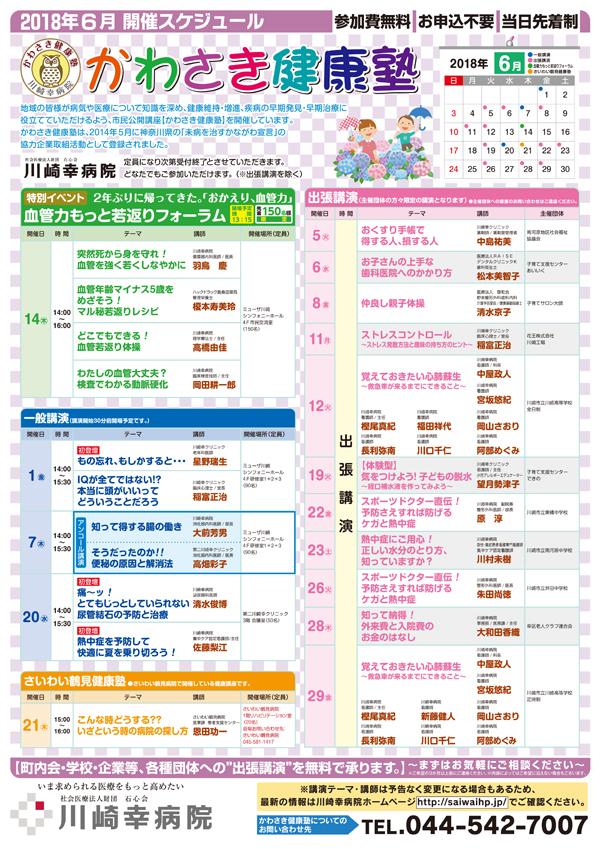 かわさき健康塾2018年6月スケジュール