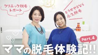 ママの医療脱毛体験記 part.4