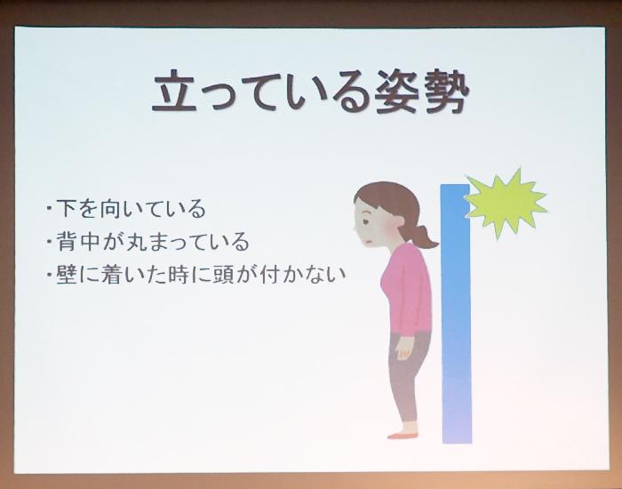 肩に負担がかかる姿勢の図(立っている場合)