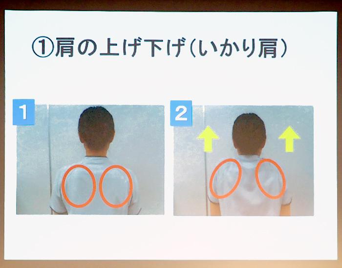 「肩の上げ下げ」体操のやり方の説明写真