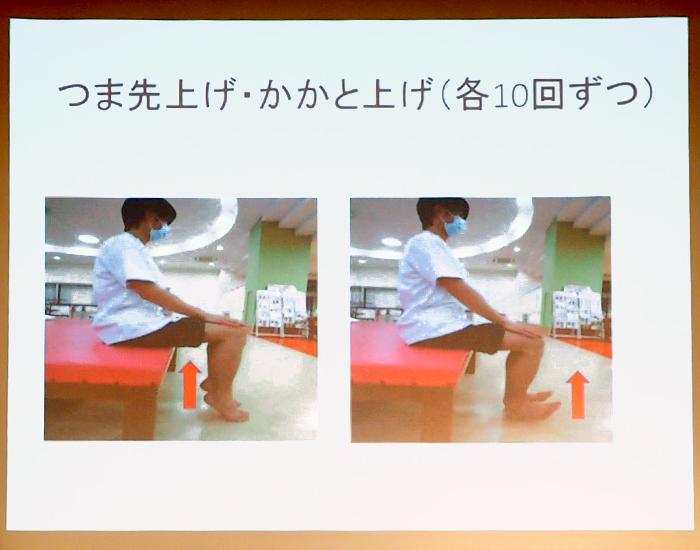 「つま先とかかとの上げ下ろし運動」のやり方の説明写真