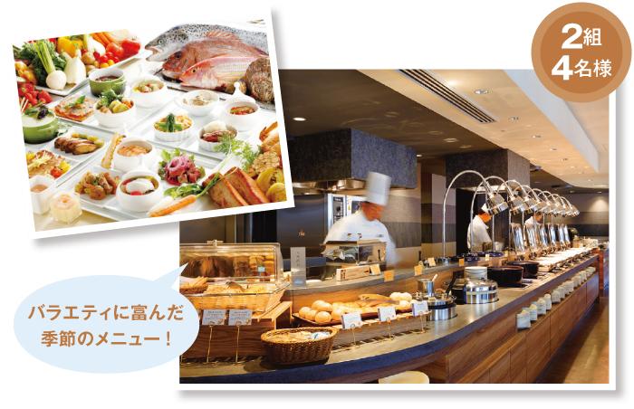 赤坂エクセルホテル東急 平日ランチブッフェ