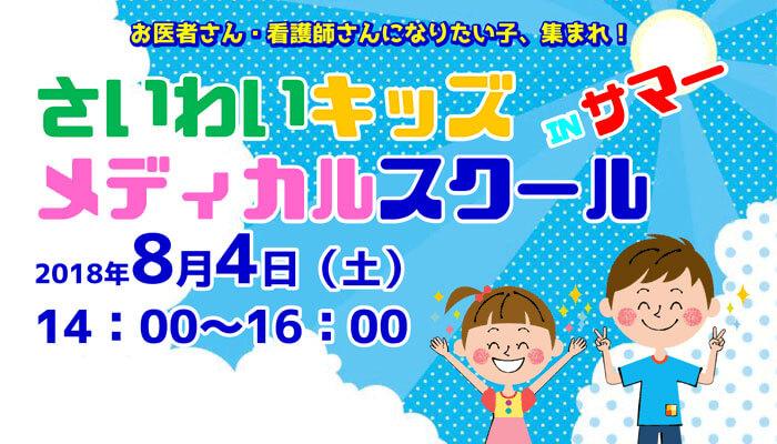 川崎幸クリニック夏休み体験イベント