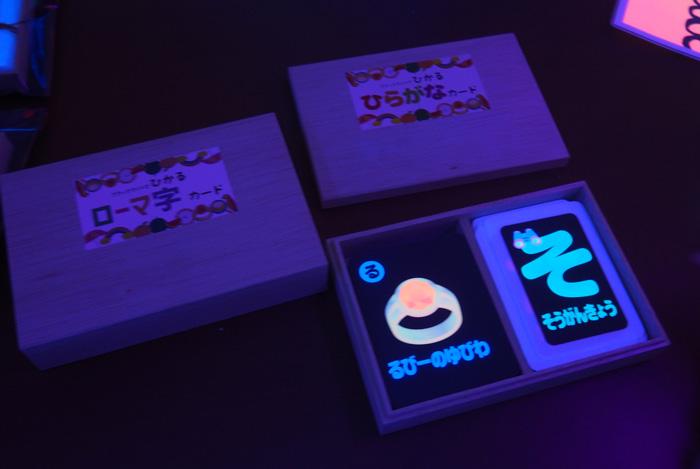 スヌーズレングッズ「光るひらがなカード」と「光るローマ字カード」