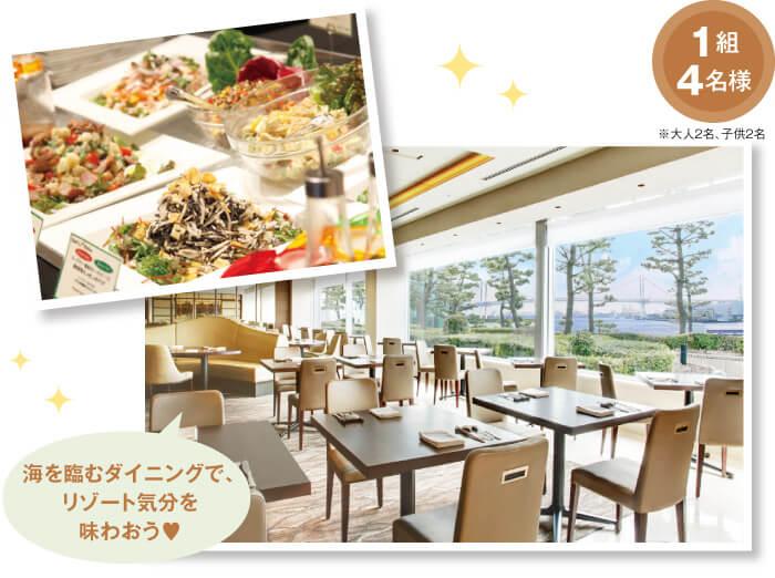 ホテル インターコンチネンタル 東京ベイ 平日ランチブッフェお食事券
