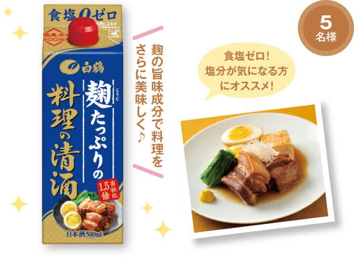 白鶴 麹たっぷりの料理の清酒
