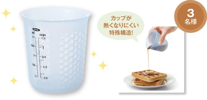 OXO シリコンメジャーカップ