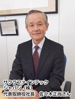 サクラファインテックジャパン(株)代表取締役社長 佐々木正尚さん