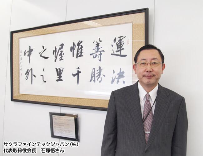 サクラファインテックジャパン(株)代表取締役会長 石塚悟さん