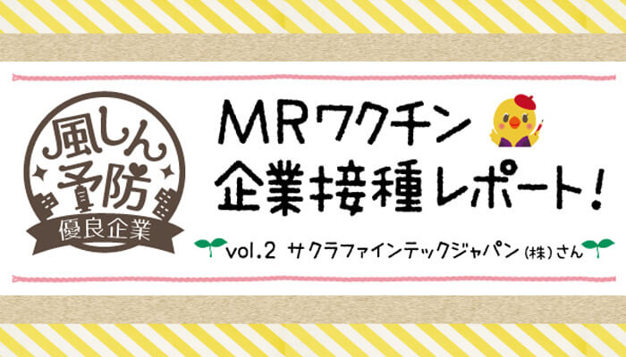 MRワクチン 企業接種レポートvol.2