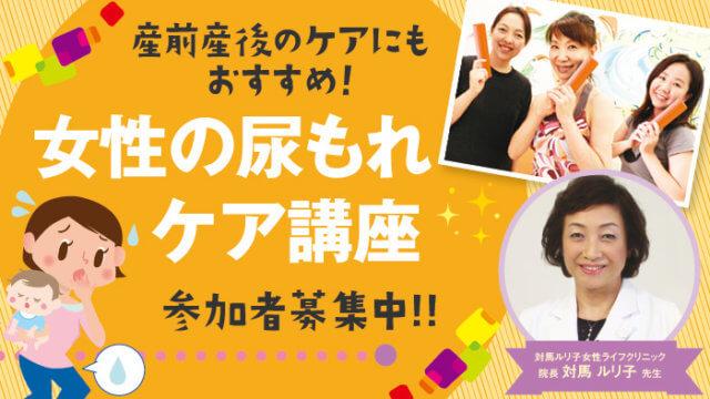 「女性の尿もれケア講座」参加者募集中!!