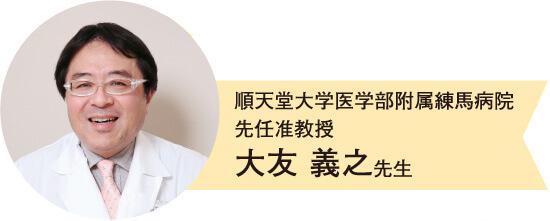 順天堂大学医学部附属練馬病院先任准教授 大友義之先生