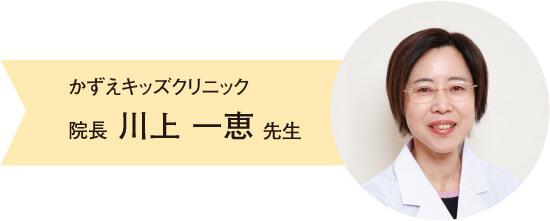 かずえキッズクリニック院長 川上一恵先生