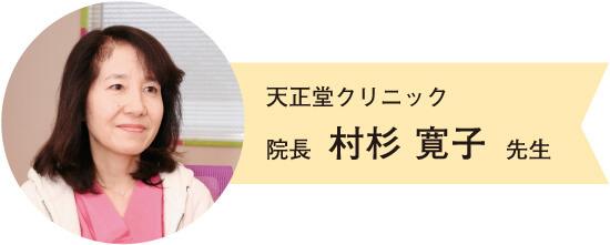 天正堂クリニック院長 村杉寛子先生
