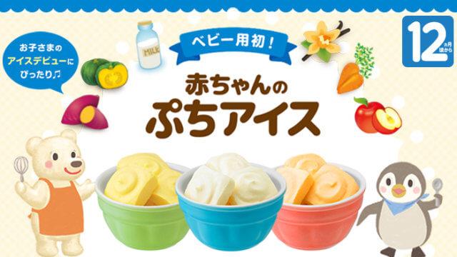 ゲンキのモトWEB限定プレゼント☆赤ちゃんのための甘さひかえめ手作り【ぷちアイス】