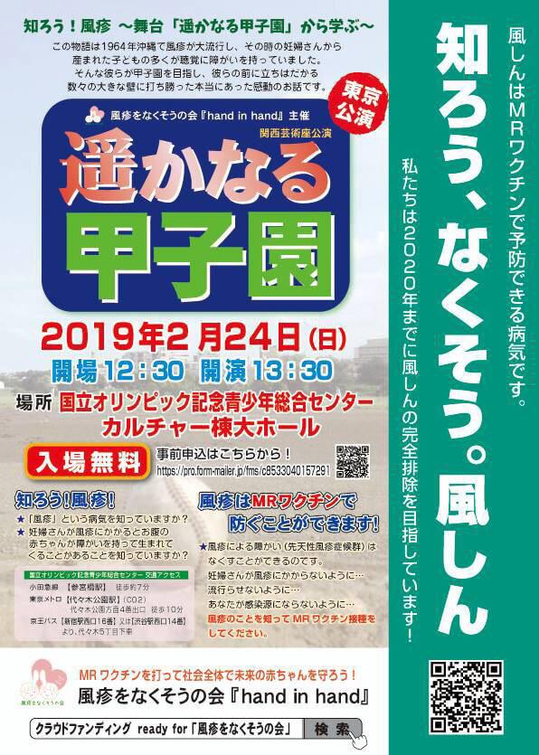 舞台「遥かなる甲子園」東京公演ポスター