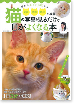 猫の写真を見るだけで目がよくなる本
