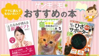 表情筋や目のトレーニング、ひざサポーターなど、健康を気遣うママにオススメの本3冊
