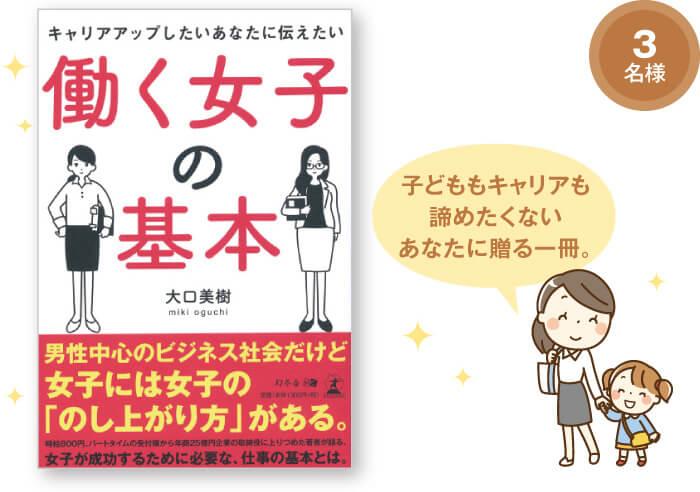 大口美樹(著) 書籍「働く女子の基本」