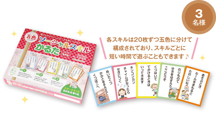 五色ソーシャルスキルかるた スタートキット<読み札+取り札>