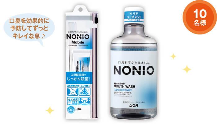 NONIO 携帯ハミガキ&マウスウォッシュ