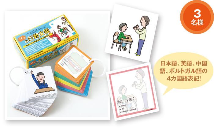 パッと行動支援絵カード