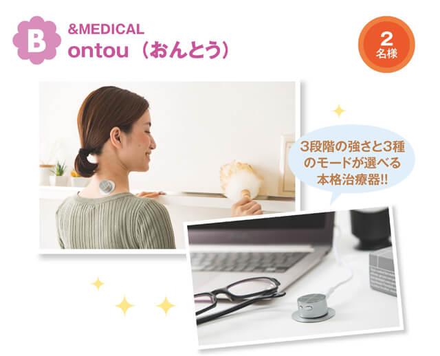 &MEDICAL ontou(おんとう)