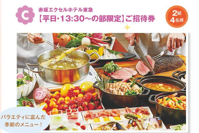 赤坂エクセルホテル東急 ランチブッフェご招待券【平日・13:30〜の部限定】