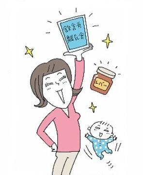 「離乳食」で積極的に取るべき栄養素