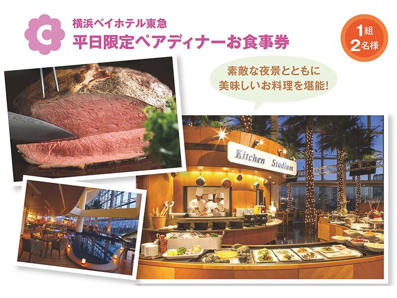 横浜ベイホテル東急 平日限定ペアディナーお食事券
