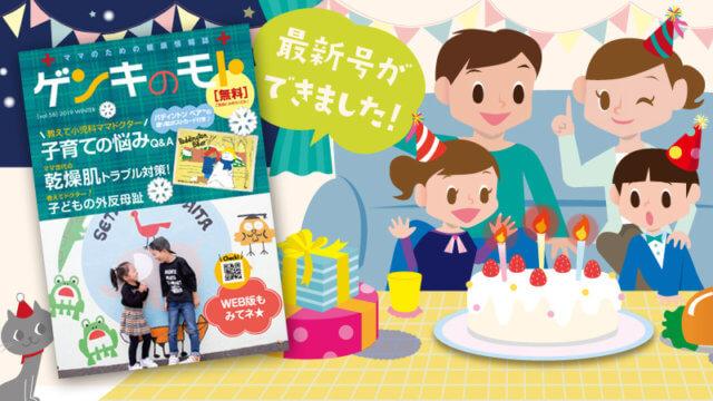 「ゲンキのモト2019年9月号」発行のお知らせ!