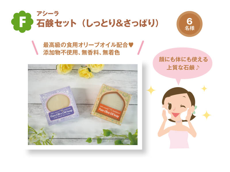 石鹸セット(しっとり&さっぱり)