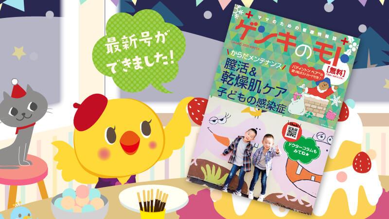 「ゲンキのモト2020年12月号」発行のお知らせ