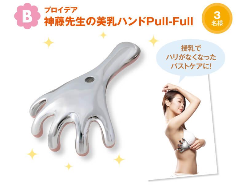 神藤先生の美乳ハンドPull-Full