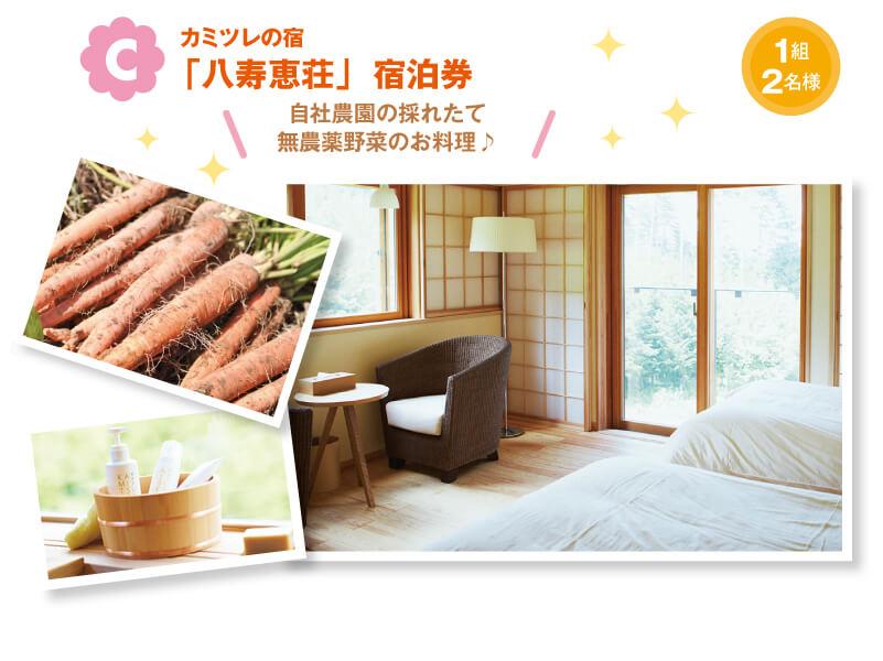 「八寿恵荘」宿泊券